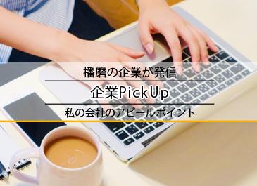 企業PickUp