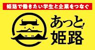 あっと!姫路