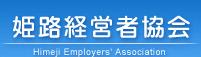 姫路経営者協会