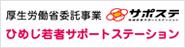 厚生労働省委託事業 サポステ ひめじ若者サポートステーション