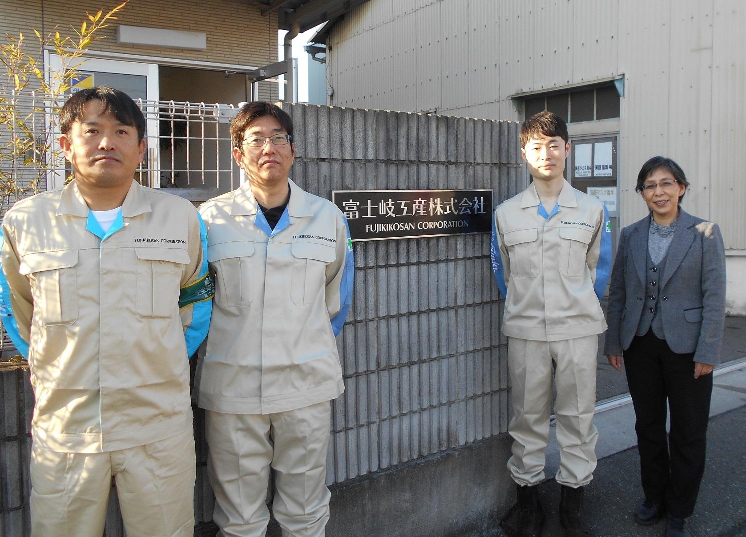 富士岐工産イメージ